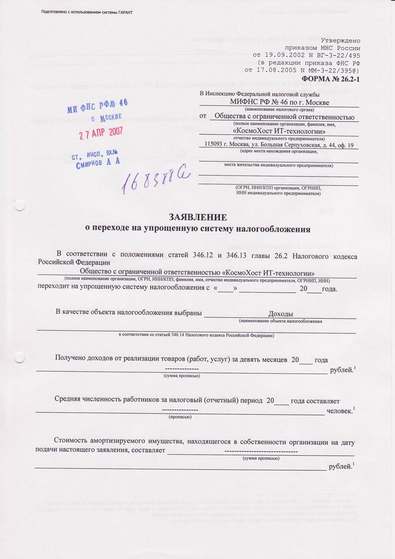 Хостинг документов учителям и ученикам бесплатный хостинг php 4, 7